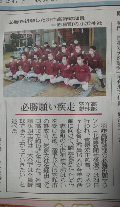 1月25日付北國新聞