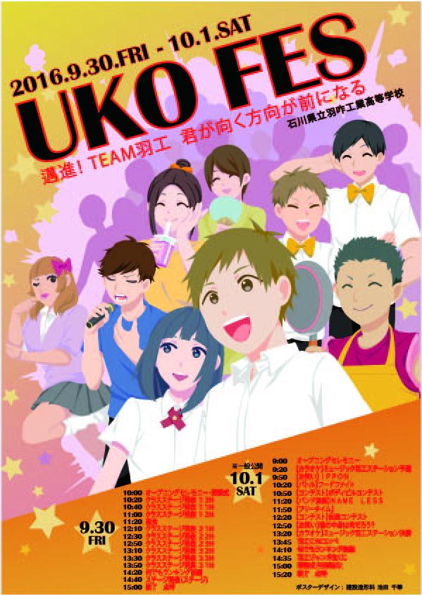 2016羽工祭ポスター