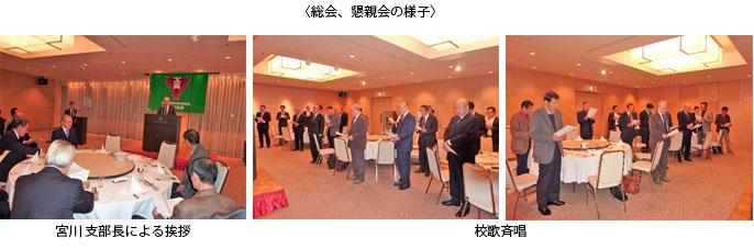 金沢総支部総会