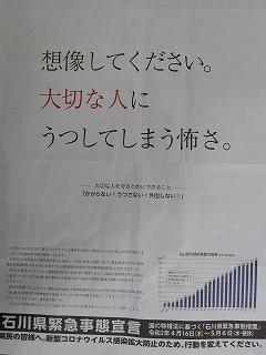 石川県緊急事態宣言ポスター