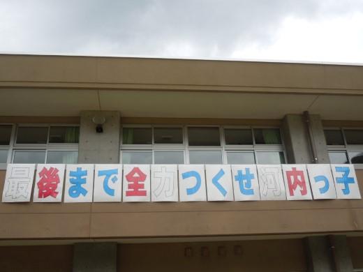 運動会スローガン(平成30年度)