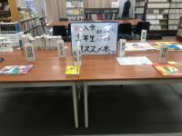 図書館準備中!