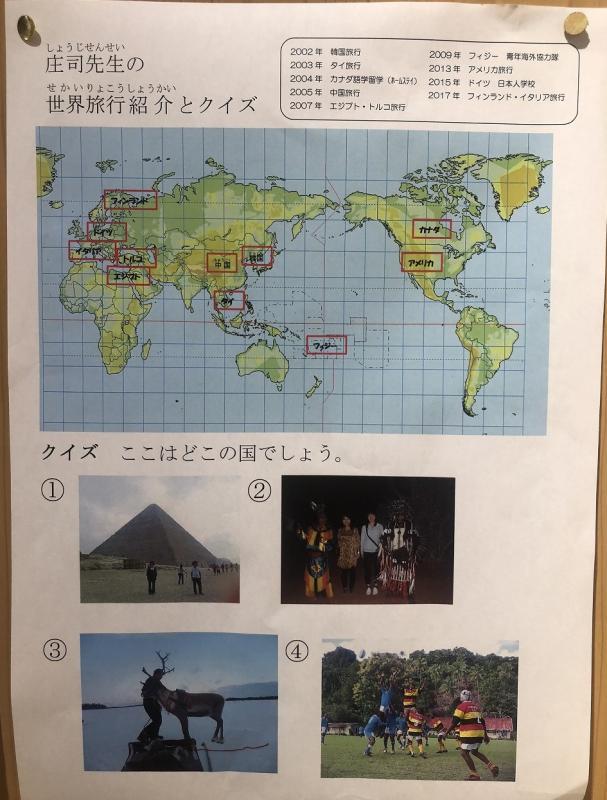 世界を旅した庄司先生からのクイズ