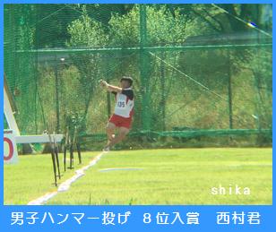 男子ハンマー投げ 第8位入賞 西村君