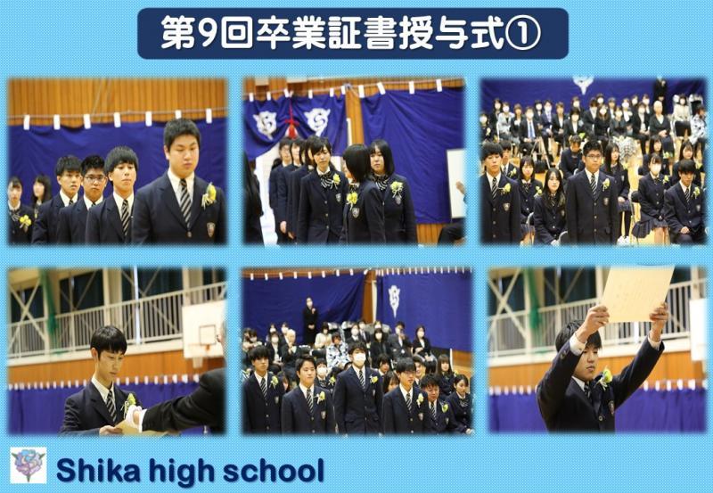 第9回卒業式①