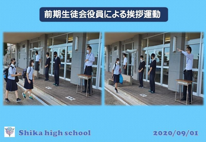 前期生徒会役員による挨拶運動