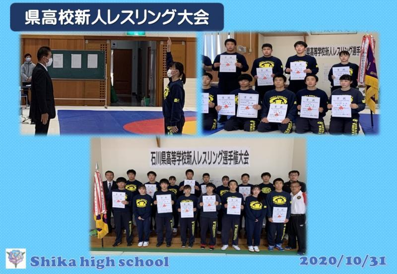 R2県高校新人レスリング大会結果