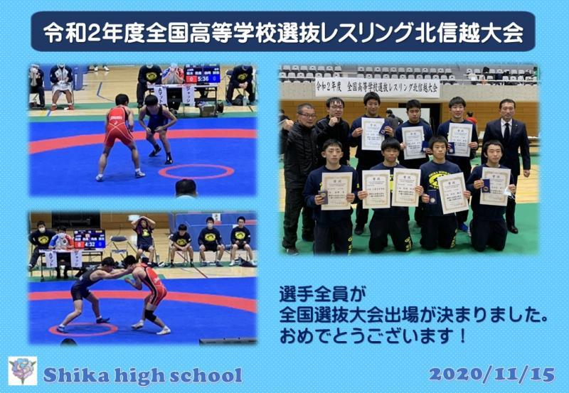 R2全国高校選抜レスリング北信越大会