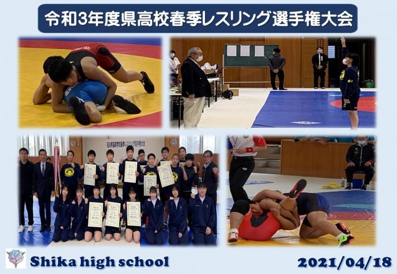 R3県高校春季レスリング選手権大会
