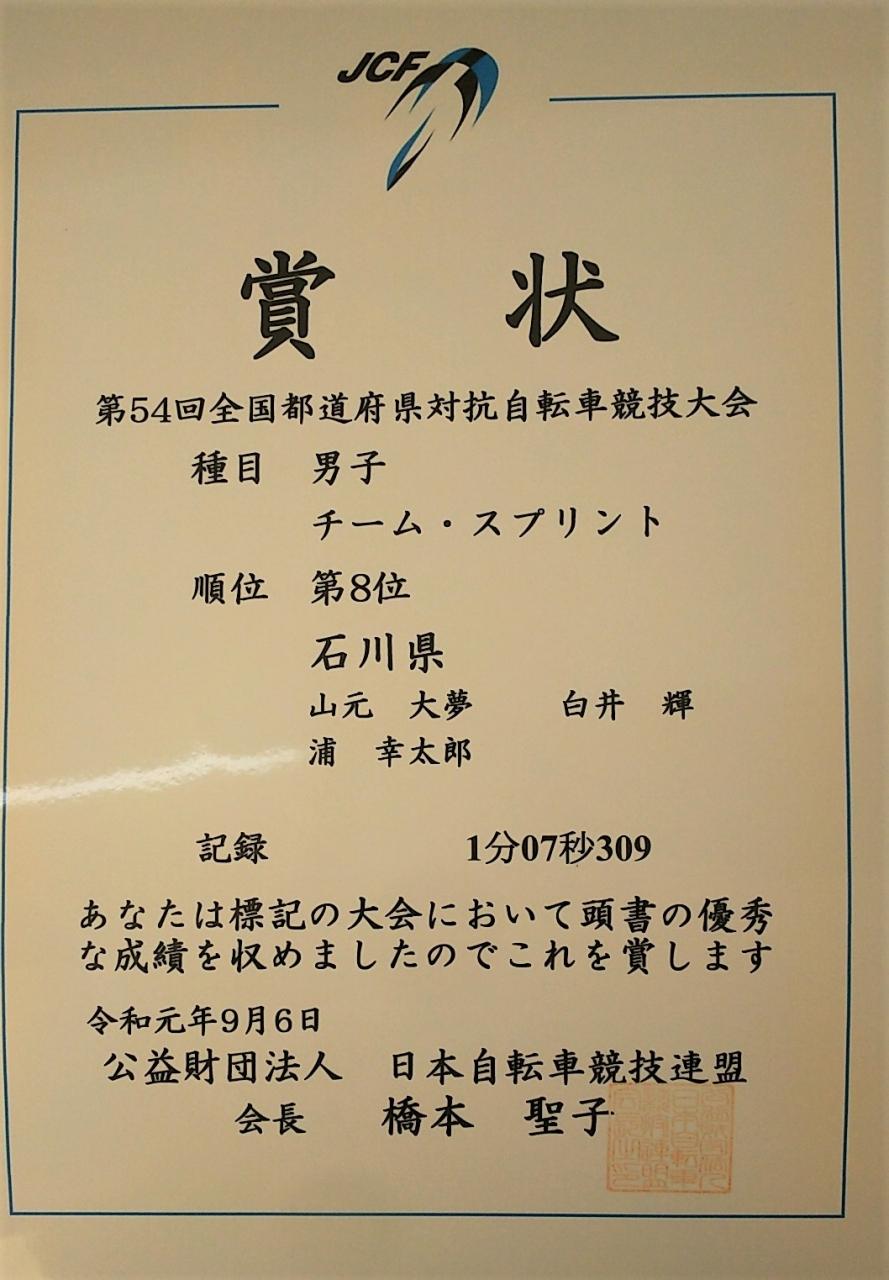 カラオケ 石川 大会 県